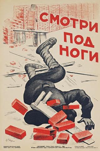 Žiaurūs darbo plakatai